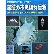 深海の不思議な生物―過酷な深海で生き抜くための奇妙な姿と生態(子供の科学サイエンスブックス) [全集叢書]
