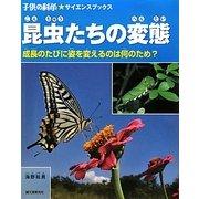昆虫たちの変態―成長のたびに姿を変えるのは何のため?(子供の科学サイエンスブックス) [全集叢書]