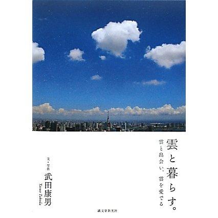 雲と暮らす。―雲と出会い、雲を愛でる [単行本]