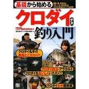 基礎から始めるクロダイ・チヌ釣り入門(つり情報BOOKS) [単行本]