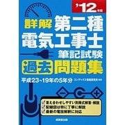 詳解第二種電気工事士筆記試験過去問題集〈'12年版〉 [単行本]