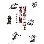 福澤諭吉に学ぶ思考の技術 [単行本]
