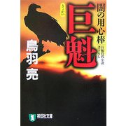 巨魁―闇の用心棒(祥伝社文庫) [文庫]