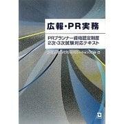 広報・PR実務―PRプランナー資格認定制度2次・3次試験対応テキスト [単行本]