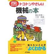 トコトンやさしい機械の本(B&Tブックス―今日からモノ知りシリーズ) [単行本]