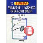 本試験形式 消防設備士試験6類模擬試験問題集 改訂第3版 [単行本]
