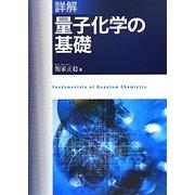 詳解 量子化学の基礎 [単行本]
