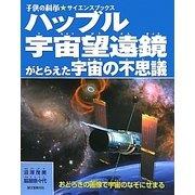 ハッブル宇宙望遠鏡がとらえた宇宙の不思議―おどろきの画像で宇宙のなぞにせまる(子供の科学★サイエンスブックス) [全集叢書]