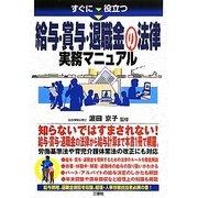 すぐに役立つ給与・賞与・退職金の法律実務マニュアル [単行本]