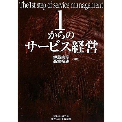 1からのサービス経営 [単行本]