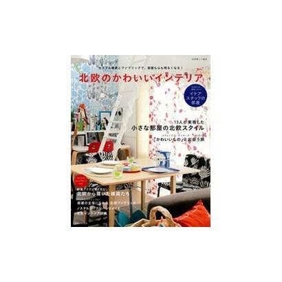 北欧のかわいいインテリア-カラフル雑貨とファブリックで、部屋も心も明るくなる!(別冊美しい部屋) [ムックその他]
