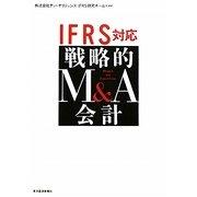IFRS対応 戦略的M&A会計 [単行本]