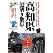 高知県謎解き散歩(新人物文庫) [文庫]