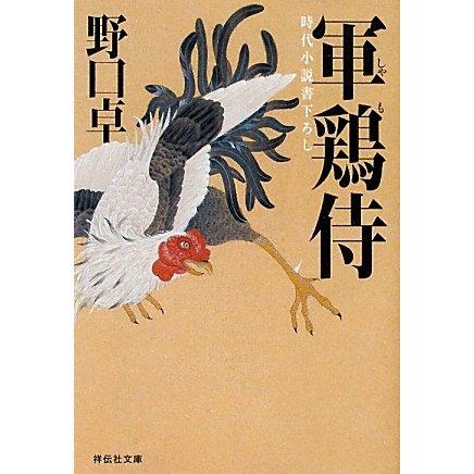 軍鶏侍(祥伝社文庫) [文庫]