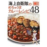 海上自衛隊のめちゃうまカレーレシピ48 [単行本]