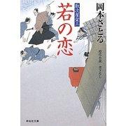 若の恋―取次屋栄三〈3〉(祥伝社文庫) [文庫]