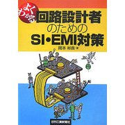 よくわかる回路設計者のためのSI・EMI対策 [単行本]