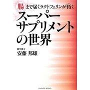 スーパーサプリメントの世界―腸まで届くラクトフェリンが拓く(PARADE BOOKS) [単行本]