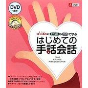 U-CANのイラスト&DVDで学ぶはじめての手話会話 [単行本]