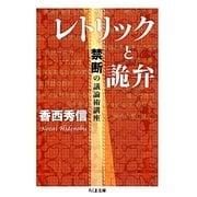 レトリックと詭弁―禁断の議論術講座(ちくま文庫) [文庫]