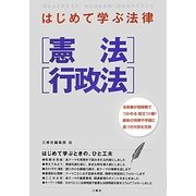 はじめて学ぶ法律 憲法・行政法 [単行本]