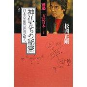 連塾 方法日本〈1〉神仏たちの秘密―日本の面影の源流を解く [単行本]