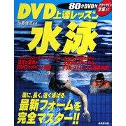 DVD上達レッスン 水泳 [単行本]