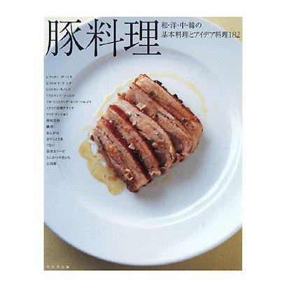 豚料理―和・洋・中・韓の基本料理とアイデア料理182 [単行本]