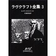 ラヴクラフト全集 3(創元推理文庫 523-3) [文庫]