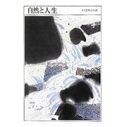 自然と人生(ちくま哲学の森〈8〉) [文庫]