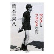 マジメとフマジメの間(ちくま文庫) [文庫]