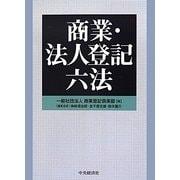 商業・法人登記六法 [事典辞典]