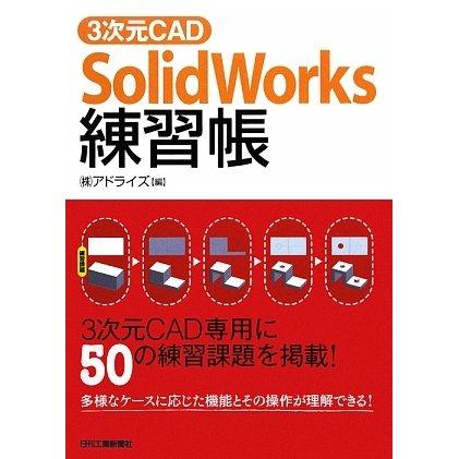3次元CAD SolidWorks練習帳 [単行本]
