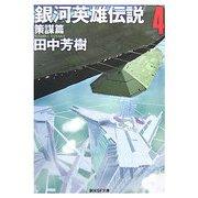 銀河英雄伝説〈4〉策謀篇(創元SF文庫) [文庫]