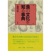 食の文化を知る事典 [事典辞典]