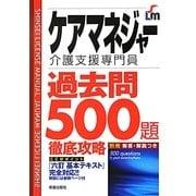 ケアマネジャー過去問500題徹底攻略 改訂第4版 [単行本]