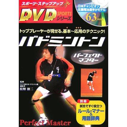 バドミントンパーフェクトマスター(スポーツ・ステップアップDVDシリーズ) [単行本]