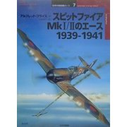 スピットファイアMk1/2のエース1939-1941(オスプレイ・ミリタリー・シリーズ―世界の戦闘機エース〈7〉) [単行本]