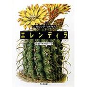 エレンディラ(ちくま文庫) [文庫]
