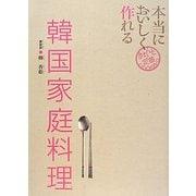 本当においしく作れる韓国家庭料理(きちんと定番COOKING) [単行本]