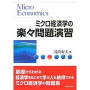 ミクロ経済学の楽々問題演習 [単行本]
