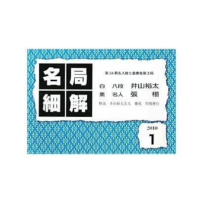 囲碁名局細解〈'10〉 [単行本]