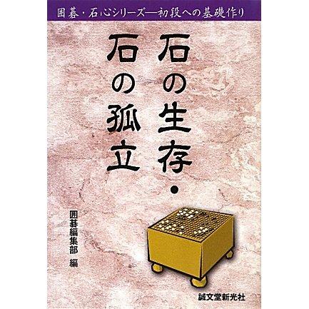 石の生存・石の孤立(囲碁・石心シリーズ―初段への基礎作り) [単行本]