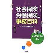 社会保険・労働保険の事務百科―平成24年4月改訂 [単行本]