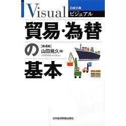 ビジュアル 貿易・為替の基本 第4版 (日経文庫) [新書]