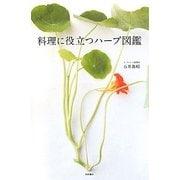 料理に役立つハーブ図鑑 [単行本]