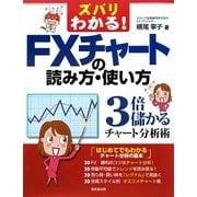 ズバリわかる!FXチャートの読み方・使い方―3倍儲かるチャート分析術 [単行本]