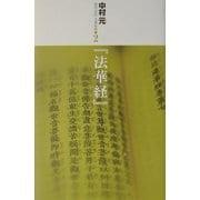 『法華経』(現代語訳大乗仏典〈2〉) [単行本]