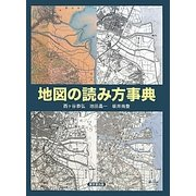 地図の読み方事典 [事典辞典]