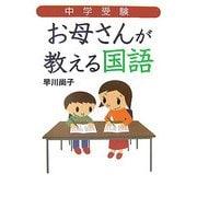 中学受験 お母さんが教える国語 [単行本]
